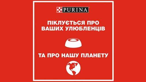 Purina®: Ми не лише наповнюємо миски улюбленців, ми наповнюємо турботою світ навколо